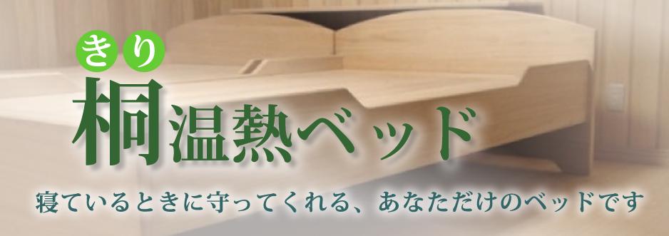 桐温熱ベッド 寝ているときに守ってくれるあなただけのベッドです