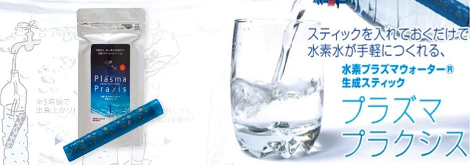 水素が抜けない水素水