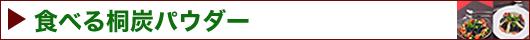 食べる桐炭パウダー