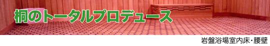 桐のトータルプロデュース